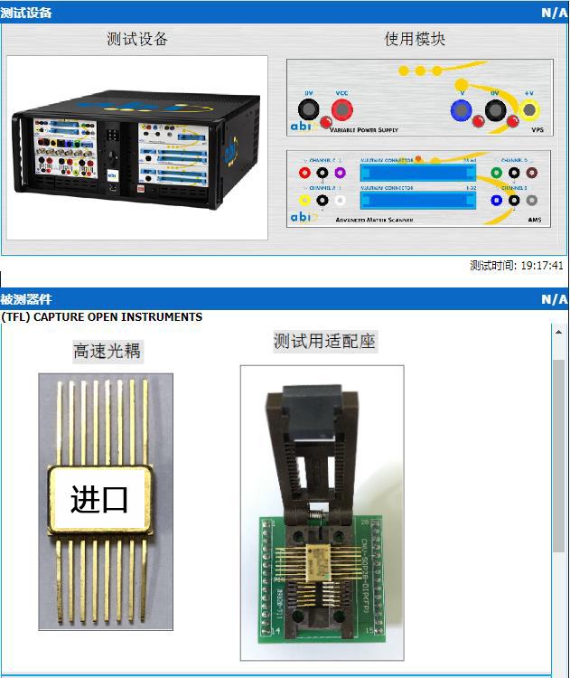 电路板故障测试仪针对国产与进口器件对比测试报告1